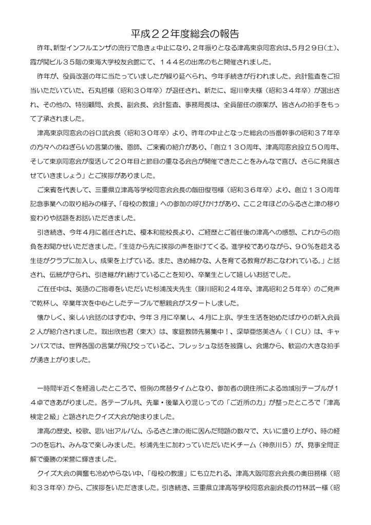 2010-01sokai1rep1のサムネイル
