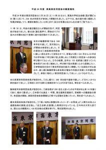 2012-02hokoku-pressのサムネイル