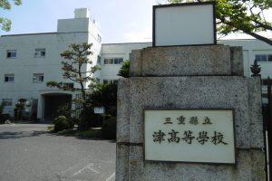 津高等学校