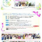 平成29年度総会・親睦パーティの案内を掲載しました。