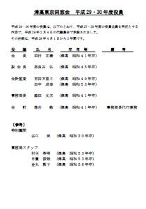 yakuin29-30new2のサムネイル