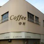 心惹かれる老舗「喫茶店」