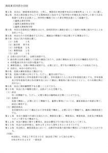 kaisoku_20190629newのサムネイル